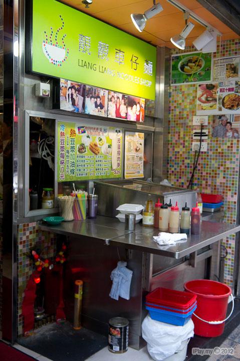 Liang Liang Noodle Shop