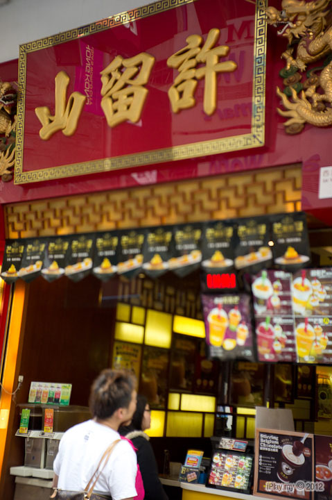 Hui Lau Shan Healthy Dessert