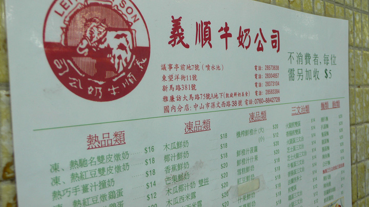Yi Shun Milk Company
