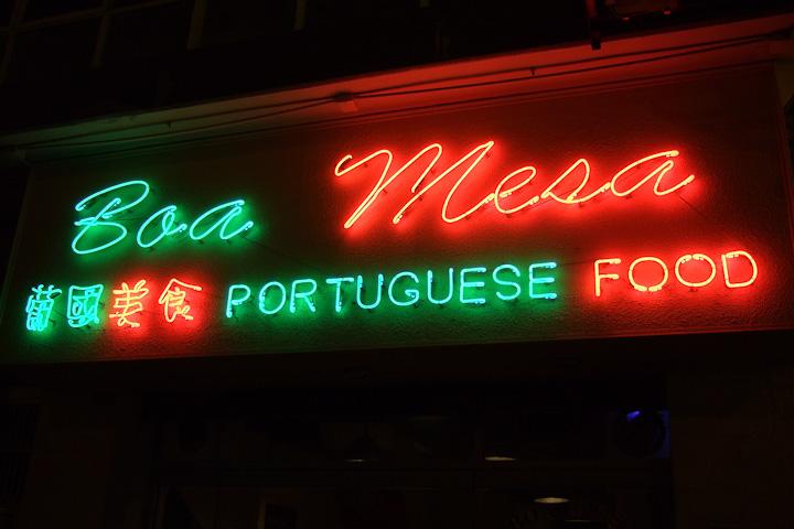 Boa Mesa Portuguese Food